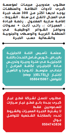 وظائف الوسيله بالسعودية 8/10/2021 22