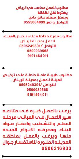وظائف الوسيله بالسعودية 8/10/2021 23