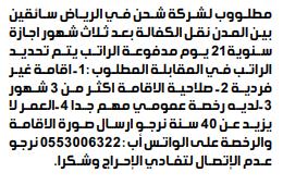 وظائف الوسيله بالسعودية 8/10/2021 2