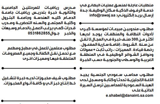 وظائف الوسيله بالسعودية 8/10/2021 3