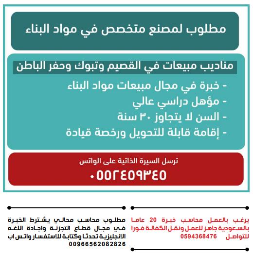 وظائف الوسيله بالسعودية 8/10/2021 8