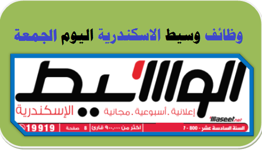 وظائف خالية من جريدة الوسيط عدد الجمعة 22/1/2021