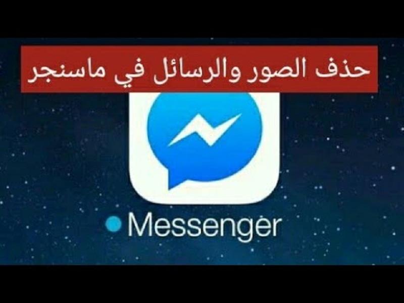 ميزة جديدة لكل مستخدمي الفيسبوك وفرصة حذف الرسالة الخاطئة من الماسنجر خلال دقائق فقط
