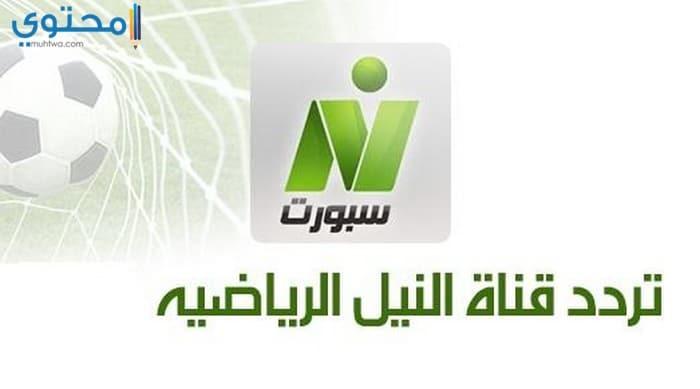 تردد قناة النيل الرياضية Nile Sport على النايل سات 2019