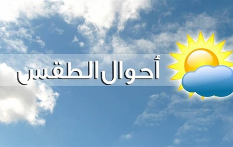الأرصاد الجوية تحذر المواطنين من تخفيف الملابس الشتوية وعرض لحالة الطقس اليوم الأربعاء 27 مارس