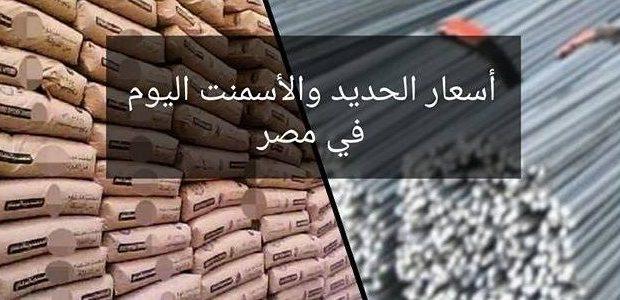 سعر طن الحديد والأسمنت اليوم الأحد 24 نوفمبر