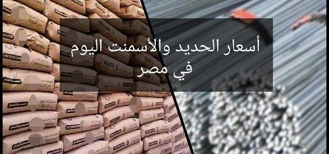 سعر طن الحديد والأسمنت اليوم الثلاثاء 21 مايو