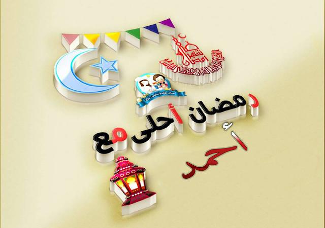 صور رمضان2019أحلى مع اسمك 4
