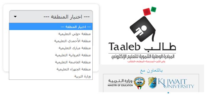 نتيجة المربع الإلكتروني للطالب في الكويت 2019