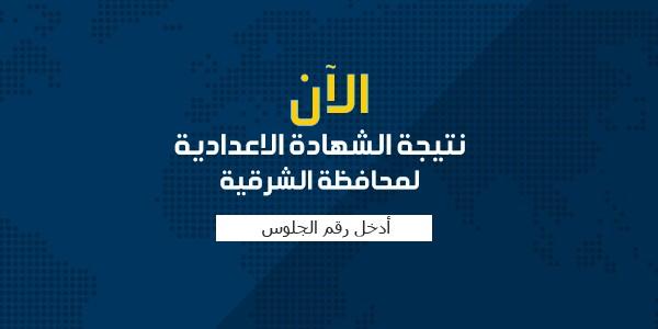 ظهرت الآن نتيجة الشهادة الإعدادية 2019 بمحافظة الشرقية برقم الجلوس