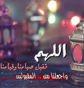 حالات واتس اب عن شهر رمضان 4