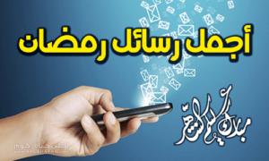 رسائل تهنئة بشهر رمضان 2019
