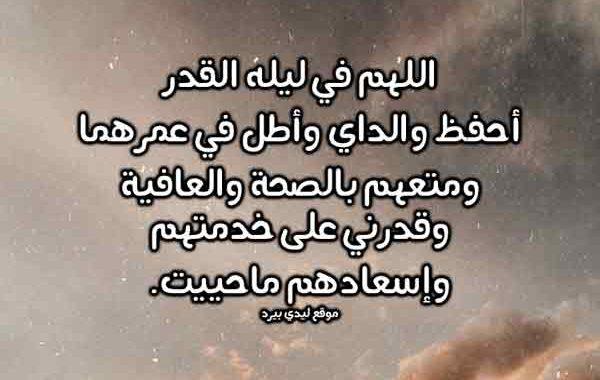 دعاء وفضل ليلة القدر من القرآن والسنة..وصور أدعية في العشر الأواخر 4