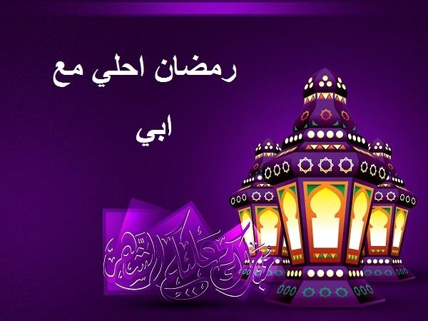 صور رمضان2019أحلى مع اسمك 3