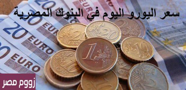 سعر اليورو يقفز اليوم الأحد 12 مايو ويسجل رقما غير مسبوق