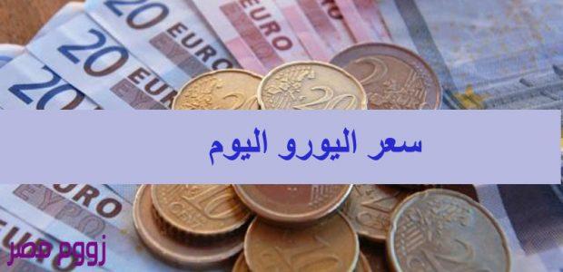 سعر اليورو اليوم السبت 11 مايو في البنوك والسوق السوداء
