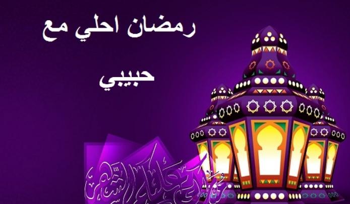 صور رمضان2019أحلى مع اسمك 47