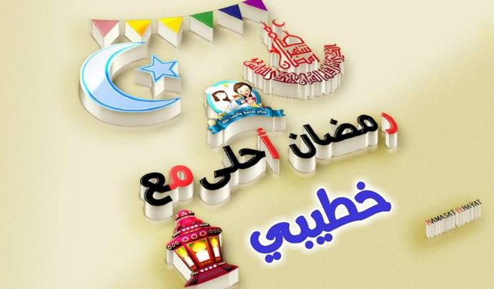 صور رمضان2019أحلى مع اسمك 48