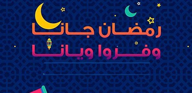 كتالوج عروض كارفور لشهر مايو بمناسبة رمضان 2019