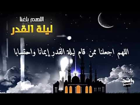دعاء وفضل ليلة القدر من القرآن والسنة..وصور أدعية في العشر الأواخر 5