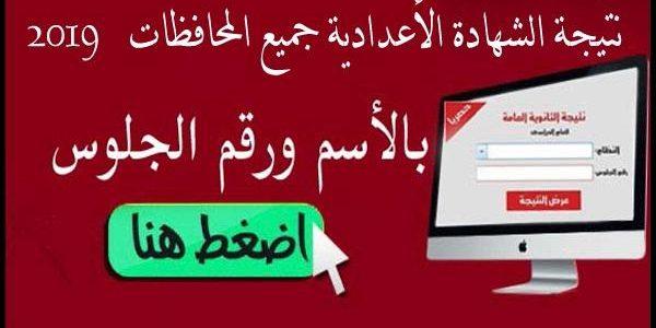 نتيجة الصف الثالث الإعدادي الترم الثاني 2019 محافظة القاهرة برقم الجلوس