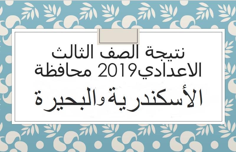 نتيجة الشهادة الإعدادية 2019 الترم الثاني محافظة البحيرة برقم الجلوس