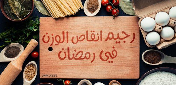أفضل نظام غذائي لتخسيس الوزن في رمضان
