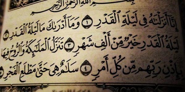 دعاء وفضل ليلة القدر من القرآن والسنة..وصور أدعية في العشر الأواخر