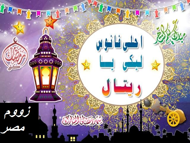 صور رمضان2019أحلى مع اسمك 42