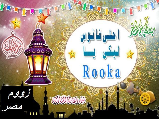 صور رمضان2019أحلى مع اسمك 44