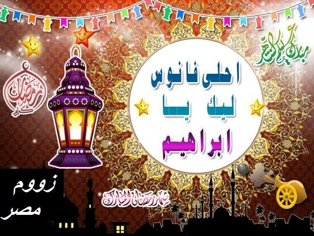 صور رمضان2019أحلى مع اسمك 45