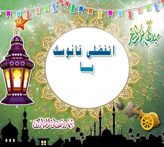 صور رمضان2019أحلى مع اسمك