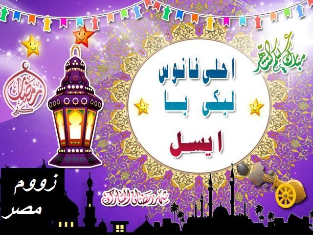 صور رمضان2019أحلى مع اسمك 43