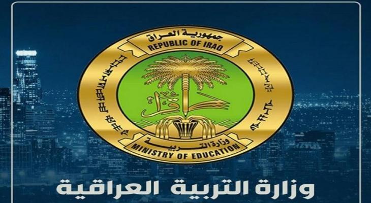 نتيجة السادس الابتدائي 2019 العراق موقع وزارة التربية العراقية