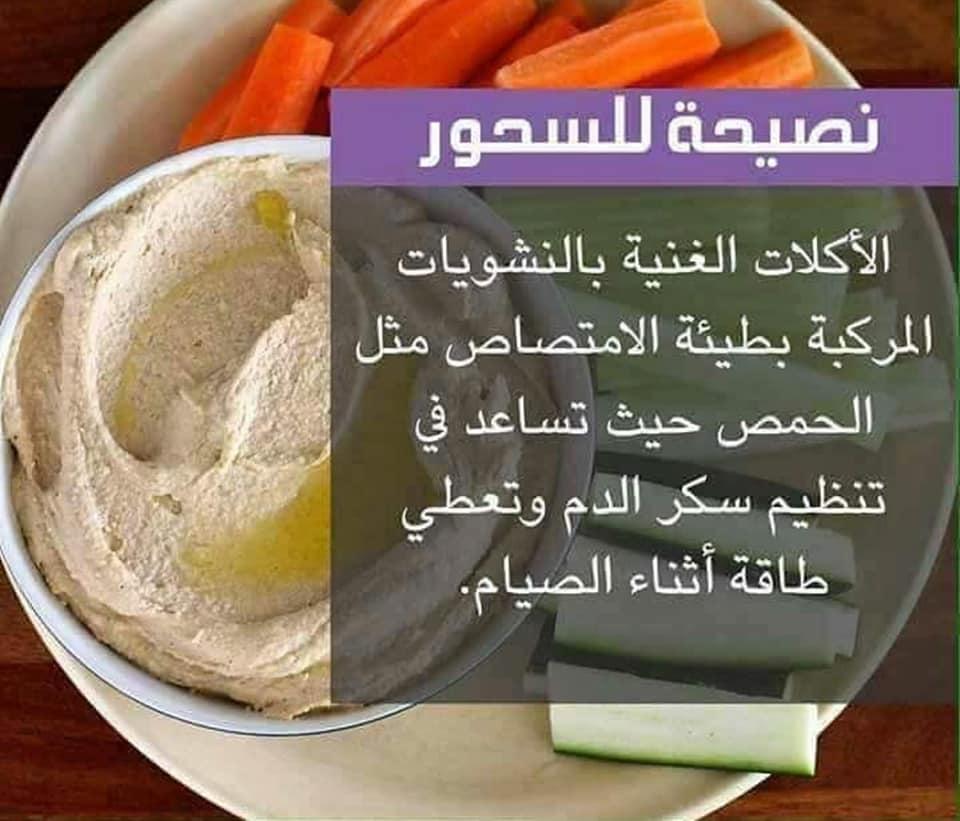 طرق منع الجوع والعطش أثناء الصيام ...بالصور 3