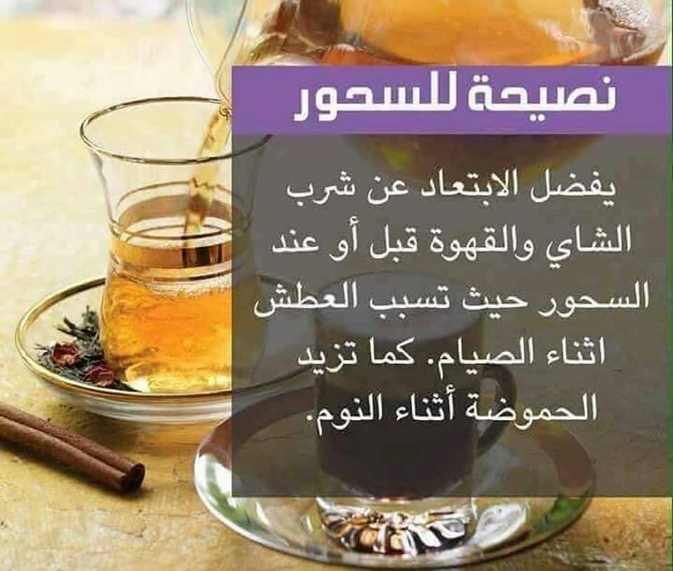 طرق منع الجوع والعطش أثناء الصيام ...بالصور 5