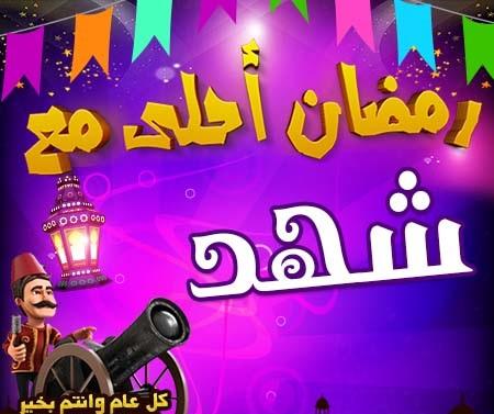 صور رمضان احلى مع اسمك2019