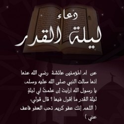 دعاء وفضل ليلة القدر من القرآن والسنة..وصور أدعية في العشر الأواخر 1