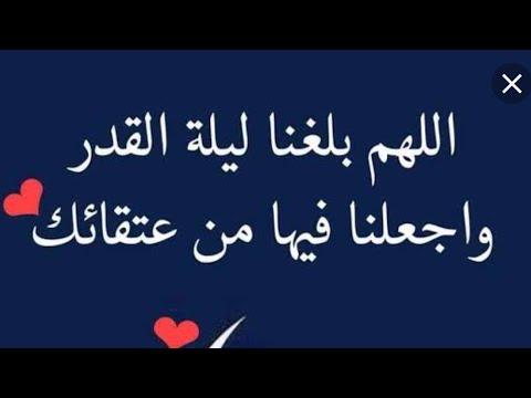دعاء وفضل ليلة القدر من القرآن والسنة..وصور أدعية في العشر الأواخر 2