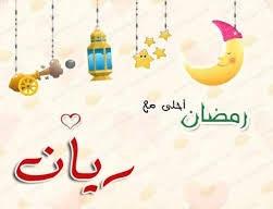 صور رمضان2019أحلى مع اسمك 5