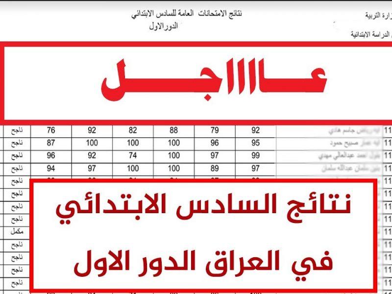 """""""أستعلم الآن"""" نتيجة الصف السادس الابتدائي 2019 الدور الأول مدن العراق"""