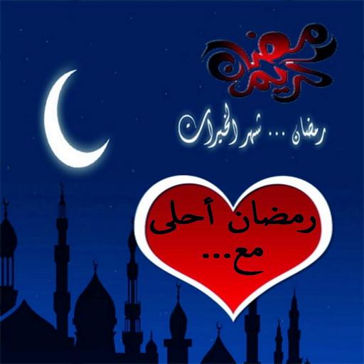 صور رمضان2019أحلى مع اسمك 62
