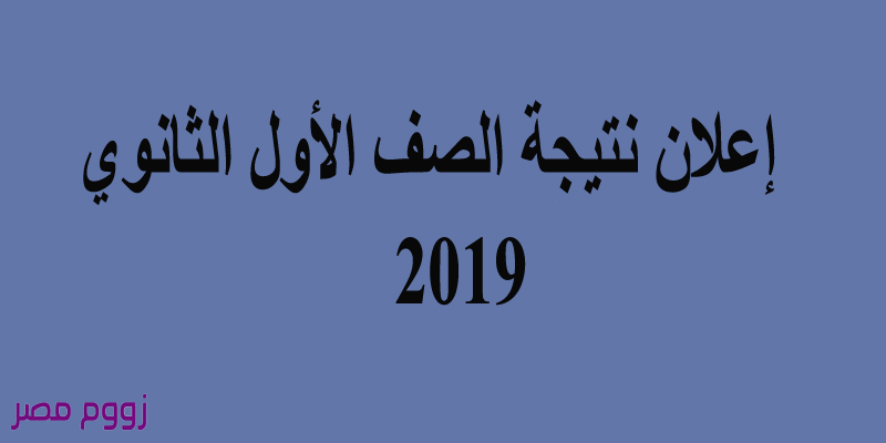 إعلان نتيجة الصف الأول الثانوي 2019