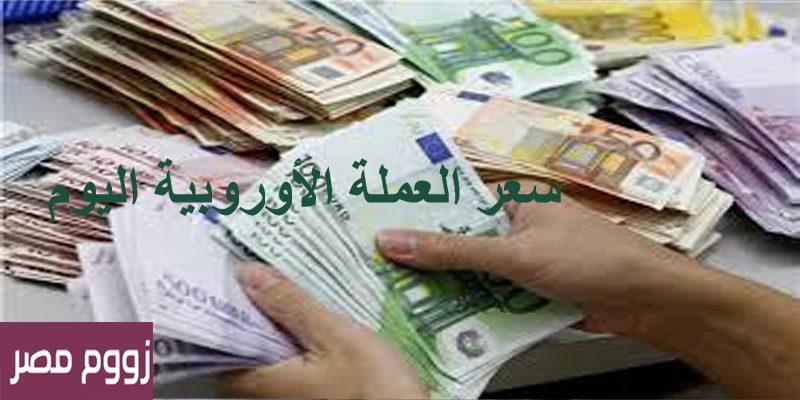 سعر اليورو اليوم الجمعة 7 يونيو في كبرى البنوك و السوق السوداء في مصر