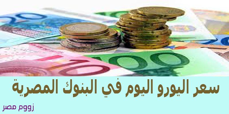 سعر اليورو اليوم في البنوك المصرية والأجنبية والسوق السوداء
