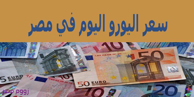 سعر اليورو اليوم الأحد 9 يونيو في البنوك والسوق السوداء
