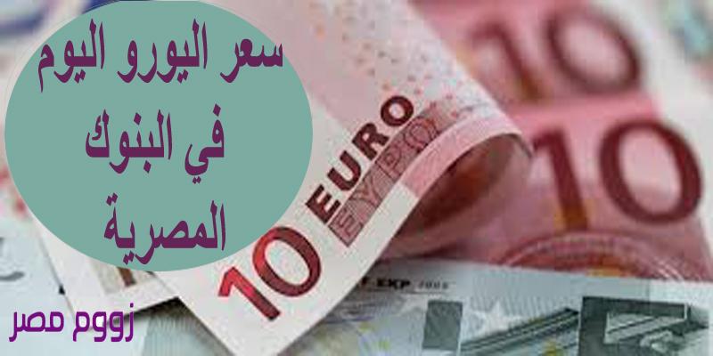 سعر اليورو اليوم في البنوك