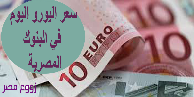 سعر اليورو اليوم الأحد 2 يونيو في البنوك والسوق السوداء 1