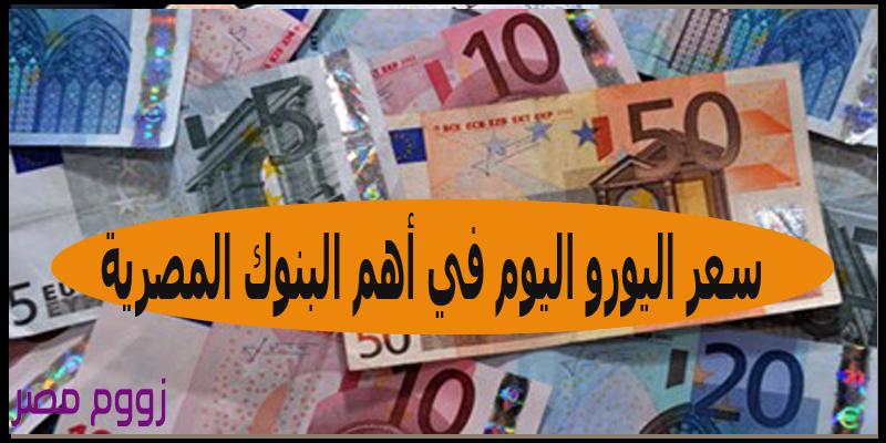 سعر اليورو اليوم في أهم البنوك المصرية