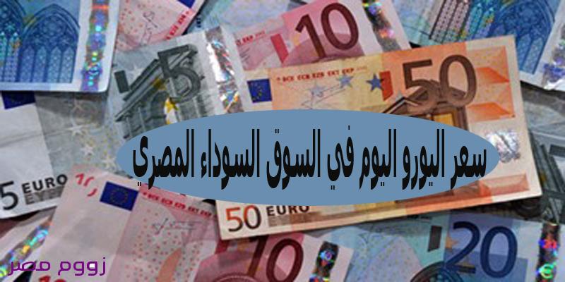 سعر اليورو اليوم في السوق السوداء المصري